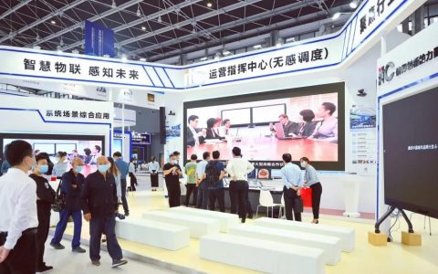 【Exhibition】 itc Attended China Intl Digital Economy Expo!